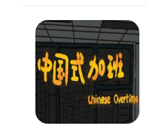 中国式加班