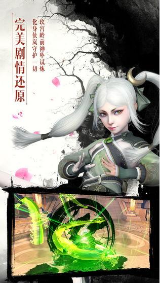 画江湖盟主之侠岚篇