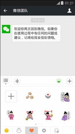 微信7.0.6