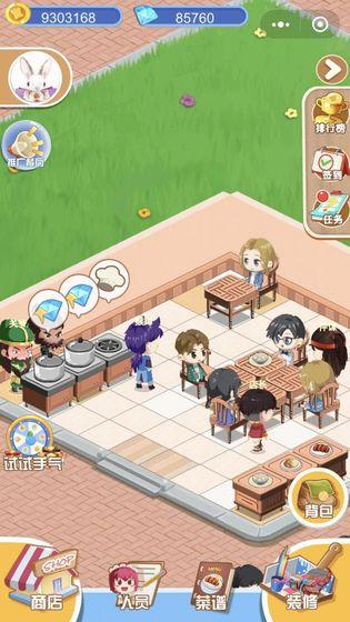 我爱中餐厅