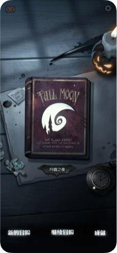 月圆之夜破解版