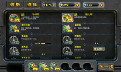 炮塔防御2