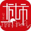 智享城市(便捷城市服务的软件)