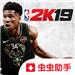 NBA2K19破解版