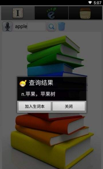 中英好学词典